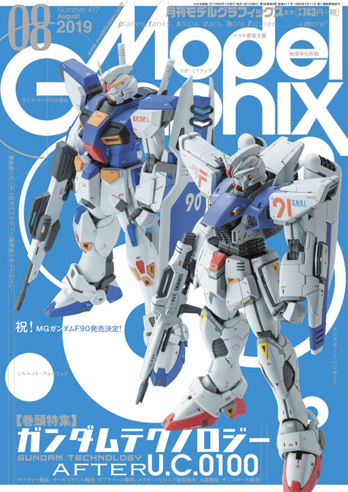 Model Graphix Vol.417 (Aug 2019)