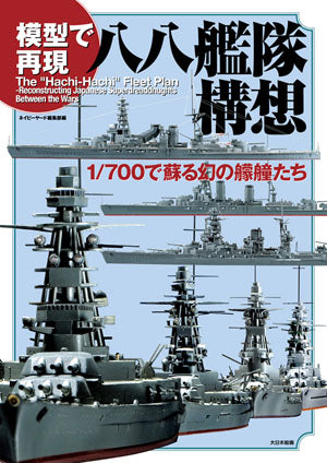 "The ""Hachi-Hachi"" Fleet Plan -Reconstructing Japanese Superdreaddnughts Between the Wars-"