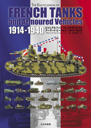 The Encyclopedia of French Tanks & Armored Vehicles 1914-1940