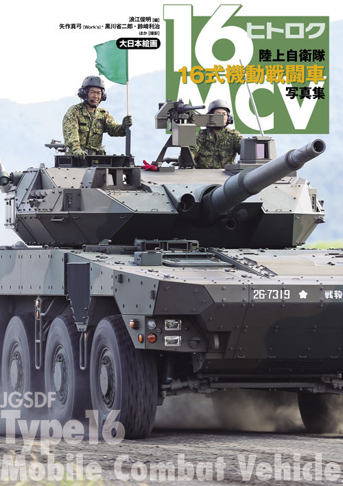 Photograph Collection of JGSDF Type 16 Mobile Combat Vehicle