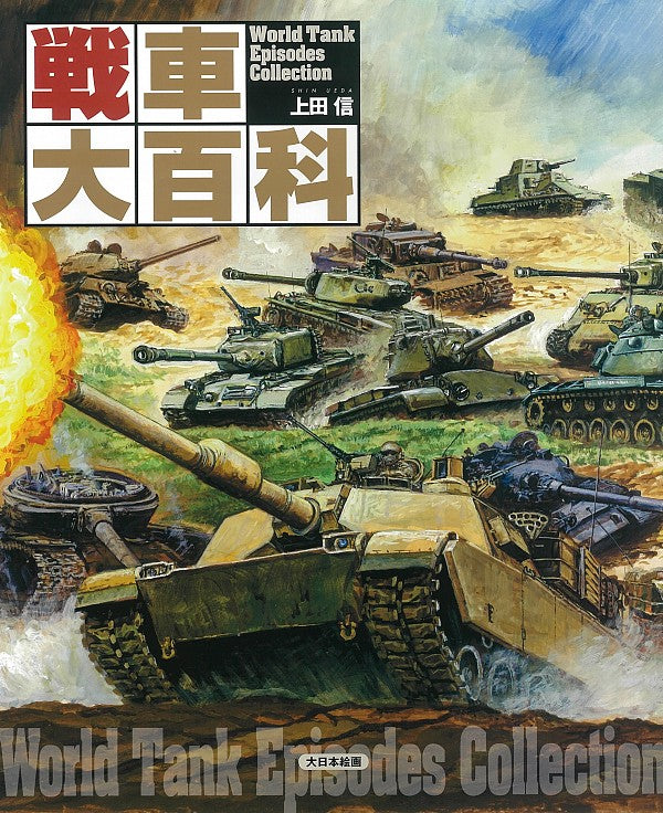 World Tank Episodes Collection