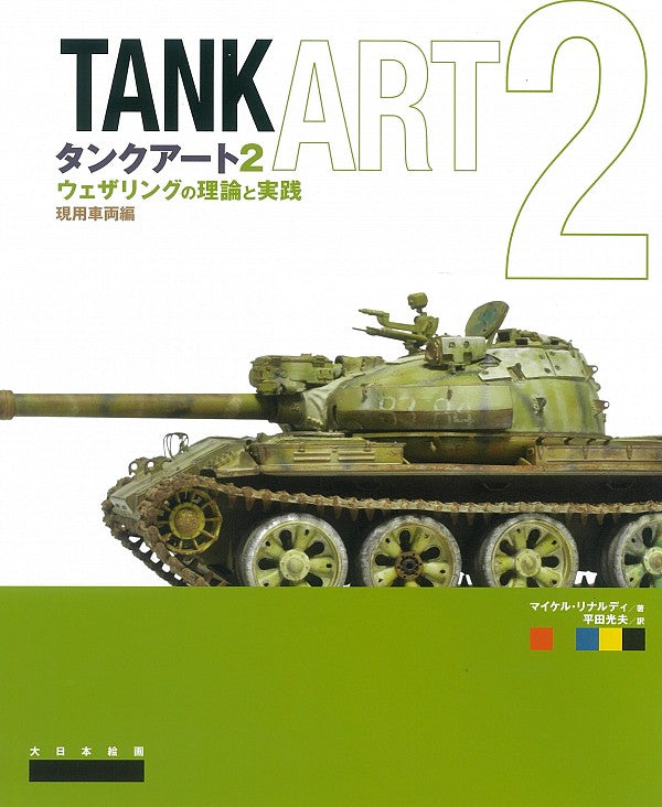 Tank Art Vol 2 Weathering Theory and Practice (Modern Armor)