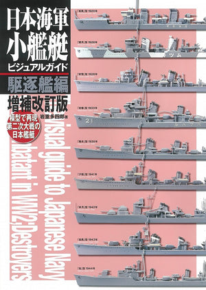 The visual guide to Japanese Navy small combatant in WW2;Destroyers