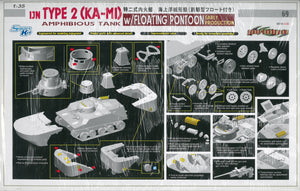 1/35 IJN Type 2 (KA-MI) Amphibious Tank w/Floating Pontoon Early Production