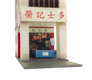 old Hong Kong series: Convenient Store <老香江> - 榮記士多