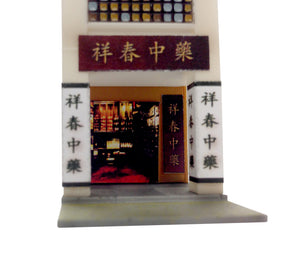 old Hong Kong series: Chinese Herbal Medicine Shop <老香江> - 祥春中藥