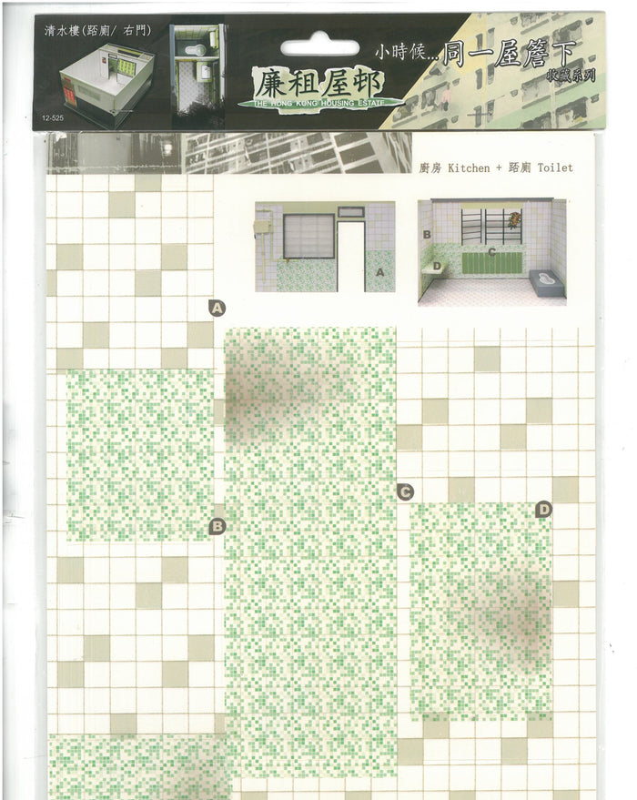 Hong Kong Housing Estate Series: Wallpaper decoration - #5 (Sitting Room, Kitchen and Toilet) 廉租屋邨系列:裝修套裝五 (客廳 + 廚房 + 踎廁)