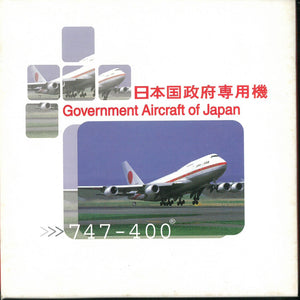 1/400 747-400 Government Aircraft of Japan