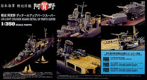 1/350 Super Detail Set for IJN Light Cruiser Agano