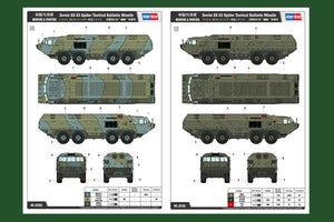 1/35 Soviet SS-23 Spider Tactical Ballistic Missile