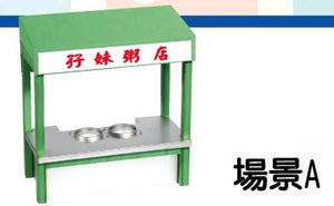 mimo miniature - 粥店 Congee Food Stall Set A