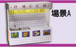 mimo miniature - Hotpot Food Stall Set A