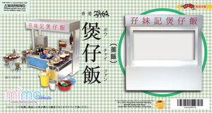 mimo miniature - Claypot rice Food Stall Set A
