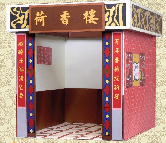 mimo miniature - 孖妹荷香樓 Tea House SET A - BOOTH