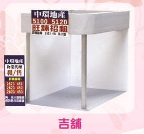mimo miniature - 吉舖 Shop for lease