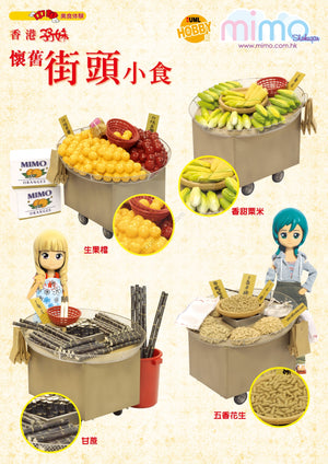 MIMO STREET FOOD SERIES SWEET CORN CART  懷舊街頭小食