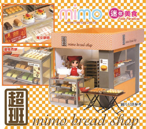 mimo miniature -  超班麵包 Bread Shop (Full Set)
