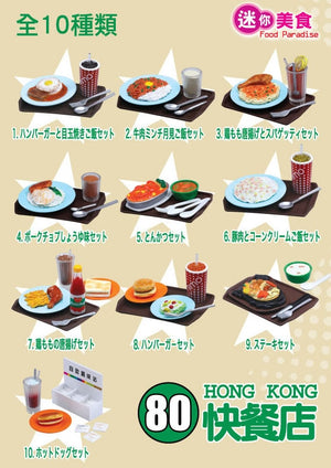 mimo miniature - 80快餐店 80 Hong Kong Fast Food Shop (food set)
