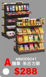 mimo miniature - Circle M SET A (Confectionary & Chocolate)