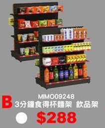 mimo miniature - Circle M SET B (Cup Noodles & Beverages)