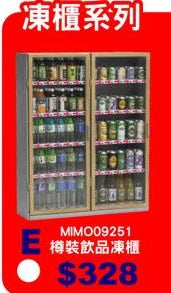 mimo miniature - Circle M 便利店 SET E (Cold Bottled Beverages)
