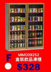 mimo miniature - Circle M SET F (Cold Boxed Beverages)