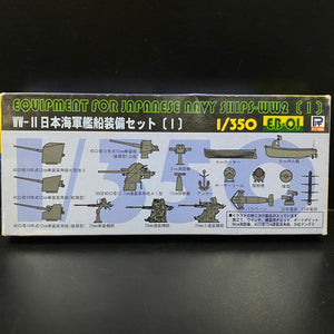 1/350 Equipment for Japanese Navy Ships-WW2 (EB01)