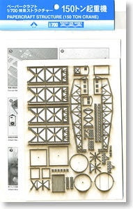1/700 Paper Craft Structure 150t Crane