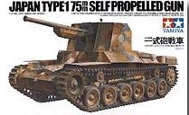 1/35 Japanese Type 1 75mm GUN Self Propelled Gun