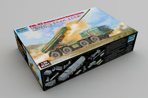 1/35 PHL-03 Multiple Launch Rocket System