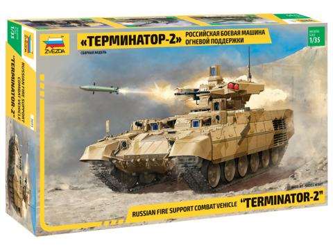 "1/35 Russian fire support combat vehicle ""Terminator 2"""