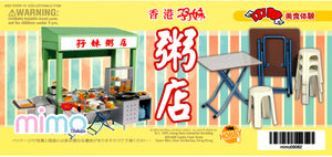 mimo miniature - 粥店 Congee Food Stall Set D