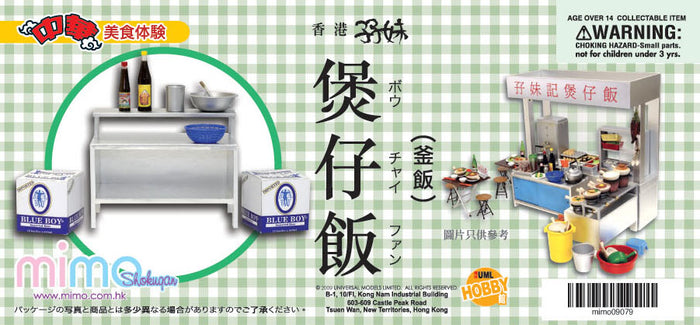 mimo miniature - 煲仔飯 Claypot rice Food Stall Set B