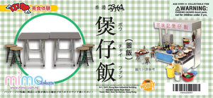 mimo miniature - 煲仔飯 Claypot rice Food Stall Package