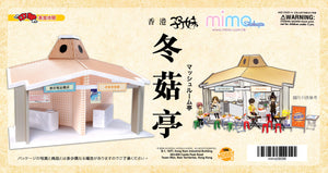 mimo miniature - Cooked Food Kiosks 孖妹冬菇亭 (BOOTH)