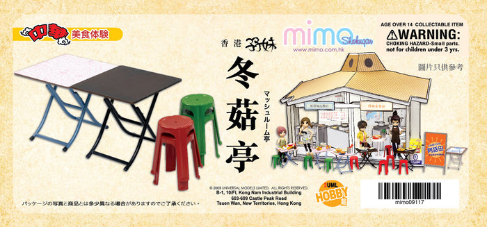 mimo miniature - Cooked Food Kiosks 孖妹冬菇亭 (Chair & Table)