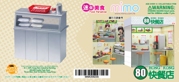 mimo miniature - 80快餐店 80 Hong Kong Fast Food Shop (Set B)