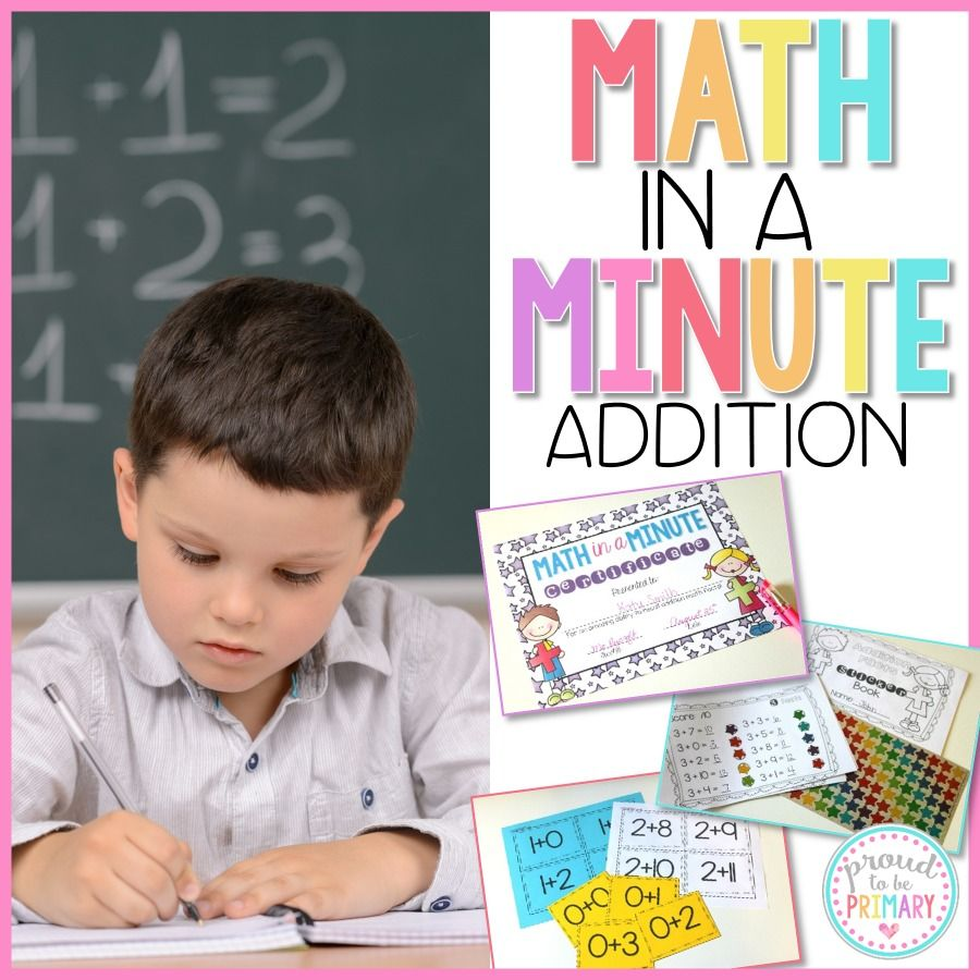 Addition Math Fact Fluency - Proud to be Primary