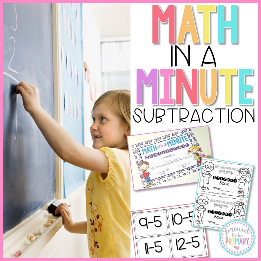 Subtraction Math Fact Fluency - Proud to be Primary