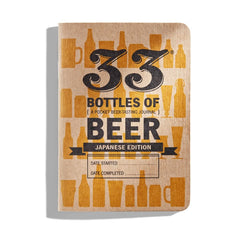 Japanese Language Beer Journal