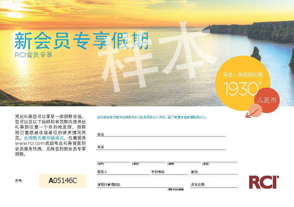 New Owner Certificate A - Chinese (RMB) | RCI eStore