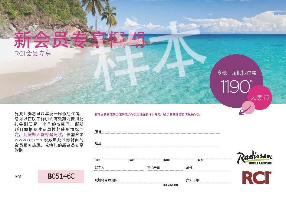 New Owner Certificate B - Chinese (RMB) | RCI eStore