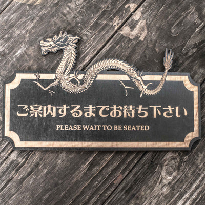Black - Please Wait to be Seated - Japanese - Plaque 11x7in