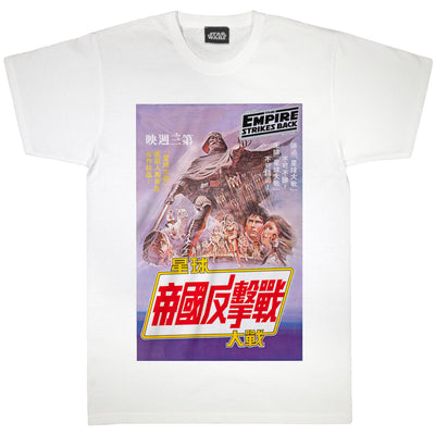 Star Wars The Empire Strikes Back Japanese Movie Poster Men's T-Shirt | Official Merchandise Front Image by Popgear