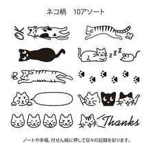 Load image into Gallery viewer, Midori Paintable Stamp - Cat