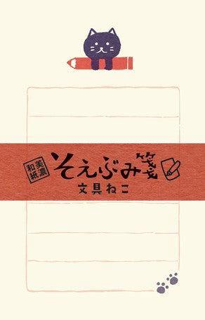 Stationery Cat - Mini Letter Set