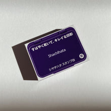 Load image into Gallery viewer, Shachihata Stamp Purple - Small