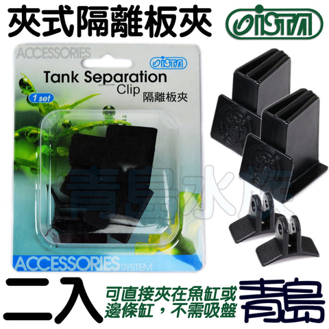 Tank Separation Clip