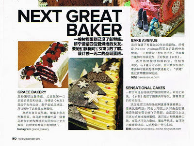 CUSTOMIZED cake COLLECTION / corporate /media / Christmas log cake was featured on NU You Magazine