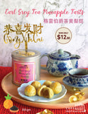 Earl Grey Tea Pineapple Tarts 格雷伯爵茶黄梨挞